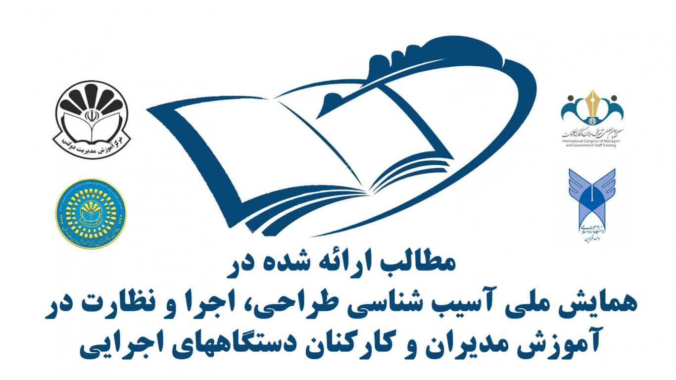 مطالب ارائه شده در همایش ملی آموزش مدیران