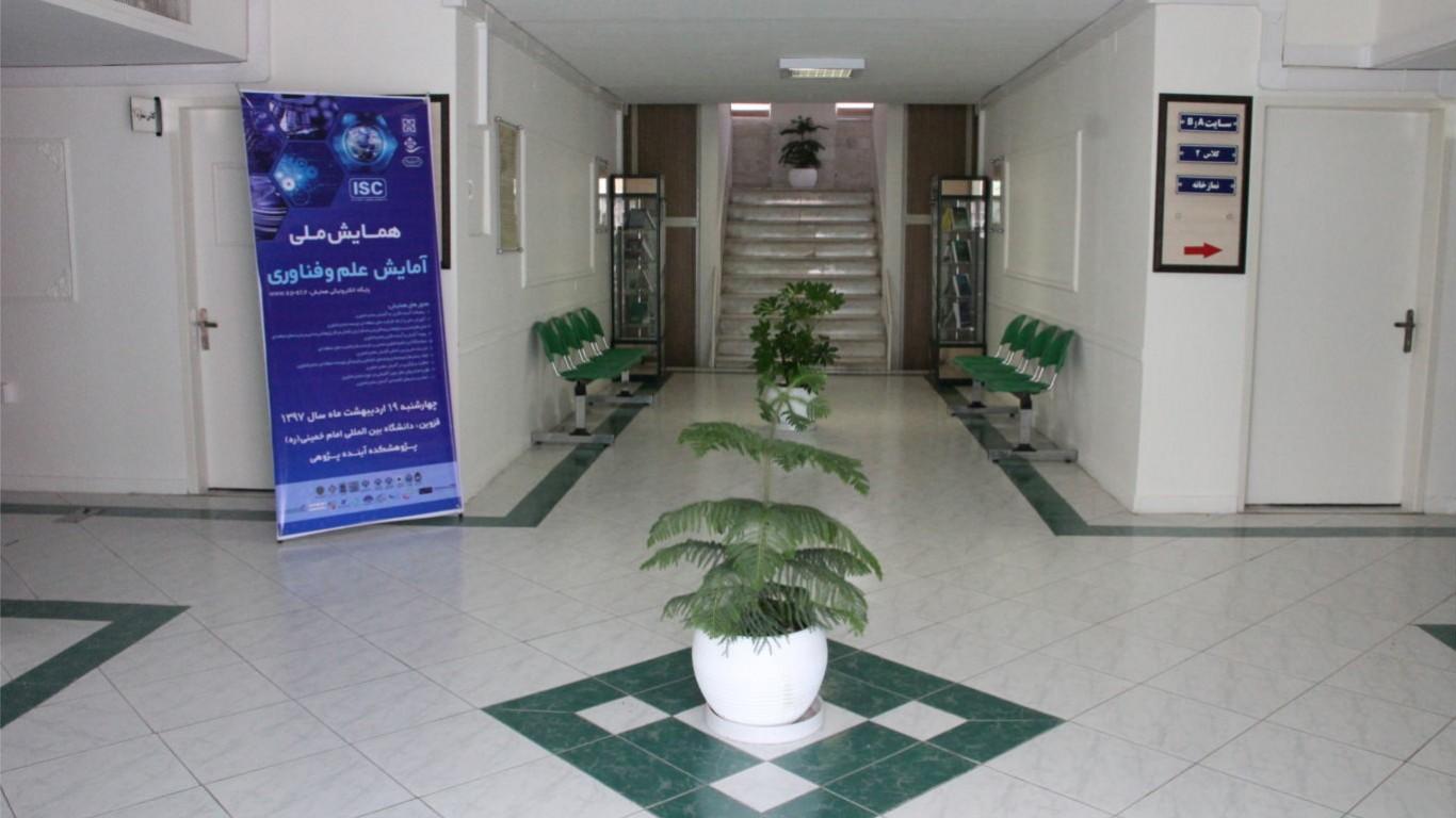 مرکز آموزش و پژوهشهای آیندهنگری